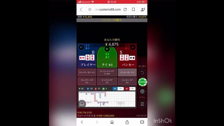100ドルチャレンジ 【オンラインカジノ  バカラ】