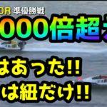 【競艇・ボートレース】4点で1000倍超え!!頭はあった!!あとは紐だけ!!