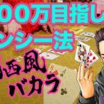 関西風バカラ ユースカジノで100万いくまでロンシー法!#3