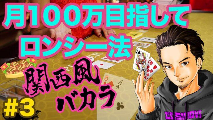 関西風バカラ|ユースカジノで100万いくまでロンシー法!#3