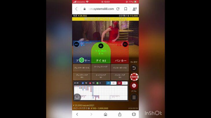 100ドルチャレンジ 3万〜5万(無敗) 【オンラインカジノ バカラ】