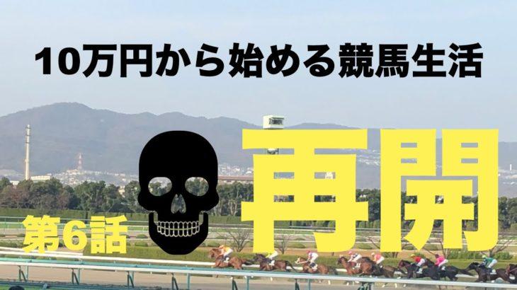 [競馬] 10万円から始まる競馬生活!再開!第6話