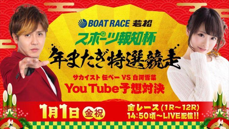 1月1日(金) スポーツ報知杯 年またぎ特選競走