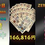【オンラインカジノ】1月10日出金履歴  最高の副業  目先の金より先の投資 ルーレット攻略法 ブラックジャック攻略法 スーパーシックボー攻略法 ベラジョンカジノ