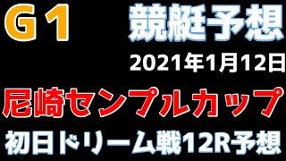 【競艇・ボートレース】競艇予想尼崎1/12G1尼崎センプルカップ初日ドリーム戦12R予想