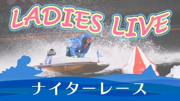ボートレース【レースライブ】下関オールレディース 3日目 1~12R