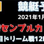 【競艇・ボートレース】競艇予想尼崎1/13G1尼崎センプルカップ二日目12RぶるたんDR戦予想