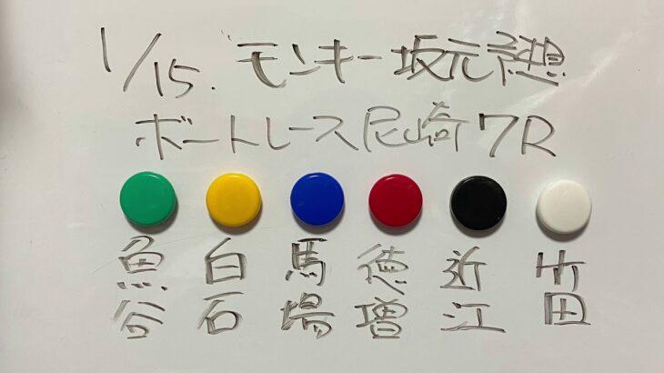 1/15.モンキー坂元予想! ボートレース尼崎 7R