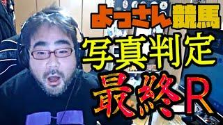 よっさん 競馬 中京最終R 写真判定の結果・・1/17