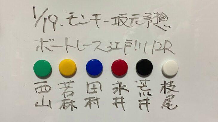 1/19.モンキー坂元予想! ボートレース江戸川 12R