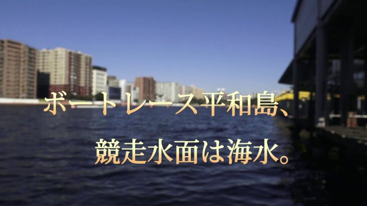 ボートレース平和島 ボートレース平和島劇場開設11周年記念 ~TokyoNextからの挑戦状 A1級vs東京支部~ 開催案内告知CM