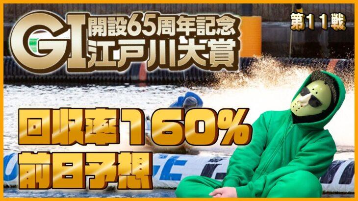 【競艇予想#11】ボートレースG1江戸川大賞の3日目前日予想!回収率160%の実力は??明日は穴狙いで!byHIGEZIZI
