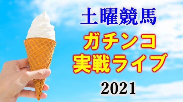 1/23(土)ソフトさんのガチンコ競馬配信!~若駒S&初富士Sダブル的中!~