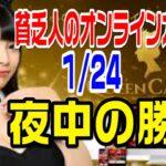 オンラインカジノライブ 貧乏人バージョン1/24