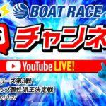 1/27(水)「若松夜王シリーズ第3戦BOATBoyカップ個性派王決定戦」【4日目】