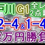 【競艇・ボートレース】12万円勝負!!江戸川G1全レース「1-2-4」&「1-4-3」2点賭けです!!