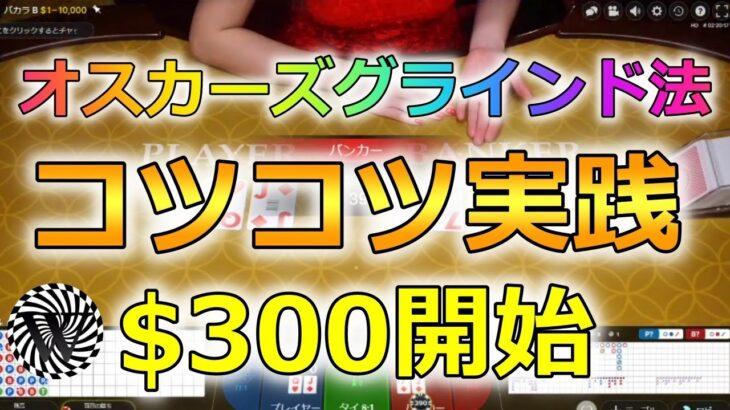 ワンダーカジノで出金条件1倍リベート稼ぎバカラ!【3万円開始】オンラインカジノ実況