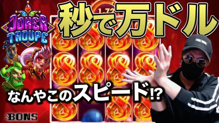 🔥【激アツ】1,306倍!これが赤色ジョーカーFSの破壊力!!【オンラインカジノ】【BONS kaekae】【Joker Troupe】【Push Gaming】