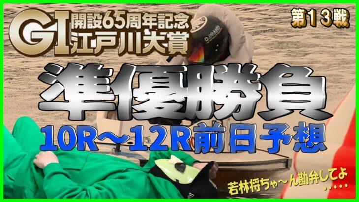 【競艇予想#13】ボートレースG1江戸川大賞の準優前日予想!江戸川で3本ともイン逃げってあるか~??byHIGEZIZI
