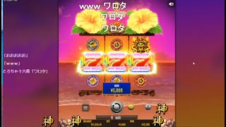 【オンラインカジノ】15万負けからの高額ベットでまさかの出来事が!?