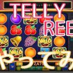 #152【オンラインカジノ スロット】地味にTELLY REELSやってみた! あけましておめでとうございます。