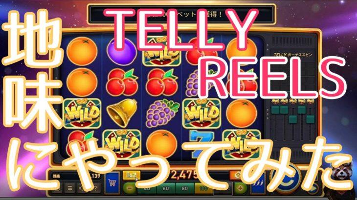 #152【オンラインカジノ|スロット】地味にTELLY REELSやってみた!|あけましておめでとうございます。