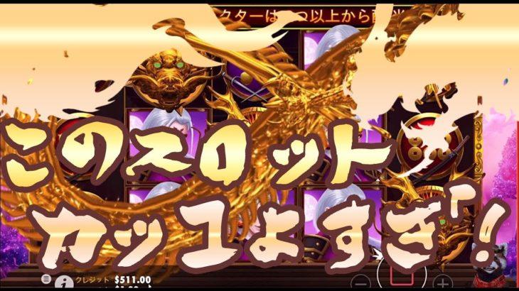#154【オンラインカジノ|スロット】このスロットカッコイイ!|RISE OF SAMURAI