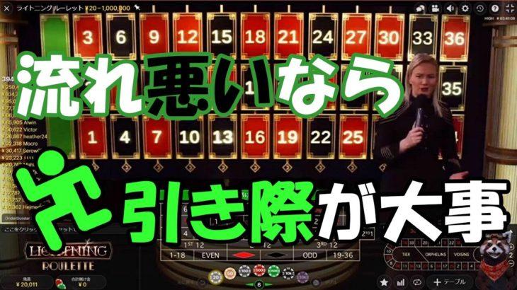 #157【オンラインカジノ|ルーレット】流れ悪いなら引き際大事!