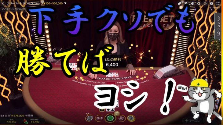 #159【オンラインカジノ ブラックジャック】下手くそでも勝てばヨシ!