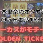 スロット生活15日目「GOLDEN TICKET2」をプレイしてみた♪