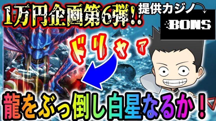 【1万円企画第6弾!】バトルドワーフクリスマスで龍を倒し挽回なるか!?