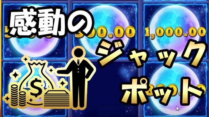 #160【オンラインカジノ|スロット】感動!MAJOR JACKPOTが当たった日