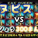 #161【オンラインカジノ スロット】200万円獲得した過去の栄光スロットで再戦!