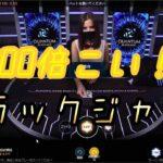 #163【オンラインカジノ|ブラックジャック】1000倍あり得るブラックジャック|Quantumblackjack