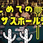 #165【オンラインカジノ|ポーカー】初めてのポーカー|テキサスホールデム