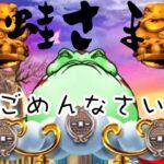 #167【オンラインカジノ|スロット】蛙様の祟りじゃ~💀|かたじけない🙇