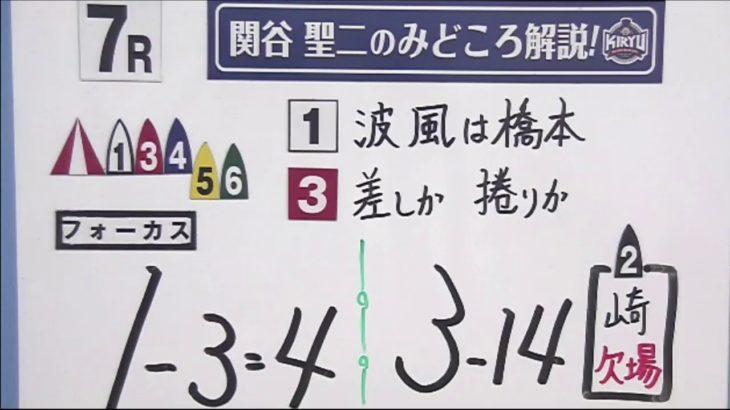 ボートレース桐生生配信・みんドラ1/7(みんなのドラキリュウライブ)レースライブ