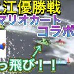 【競艇・ボートレース】1月7日 住之江優勝戦にマリカーの音楽をつけた結果。