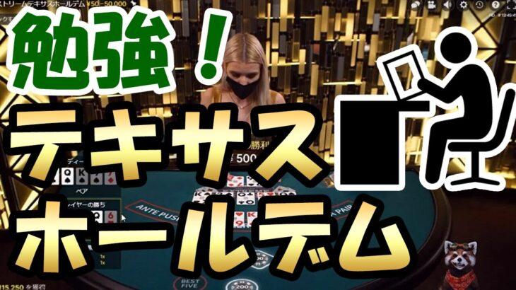 #170【オンラインカジノ ポーカー】勉強!テキサスホールデム