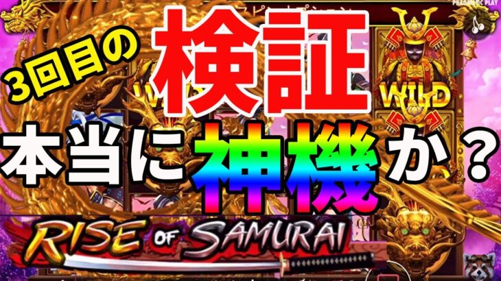 #173【オンラインカジノ スロット】神機を求めて三千里 RISE OF SAMURAI3回目の検証