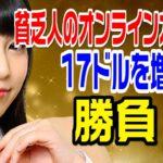 オンラインカジノライブ 貧乏人バージョン1/8