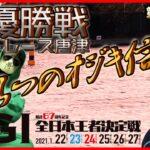 【競艇予想#18】ボートレース唐津G1準優の前日予想!!下関G3オール女子優勝戦の結果!白熱したわりに…恥ずい。byHIGEZIZI