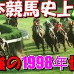 日本競馬史上【最強で最高に盛り上がった】1998年世代を解説(前編)