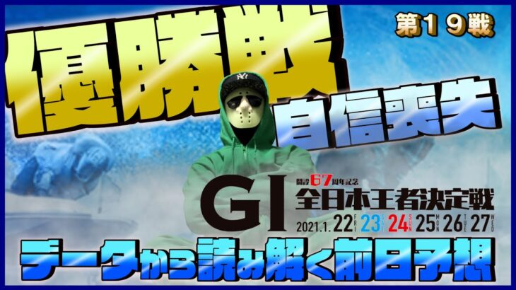 【競艇予想#19】ボートレース唐津G1全日本王者決定戦12R優勝戦の前日予想!!今日メンタル崩壊したんで明日くらいは…。byHIGEZIZI