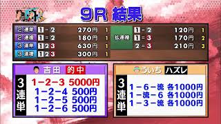 【ボートレース×ういち】ブラマヨ吉田とういちの男舟 2周目 #54