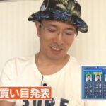 【ボートレース×ういち】ブラマヨ吉田とういちの男舟 2周目 #71