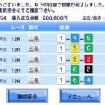 【超お年玉①】20万円勝負 結果発表 競艇・ボートレース