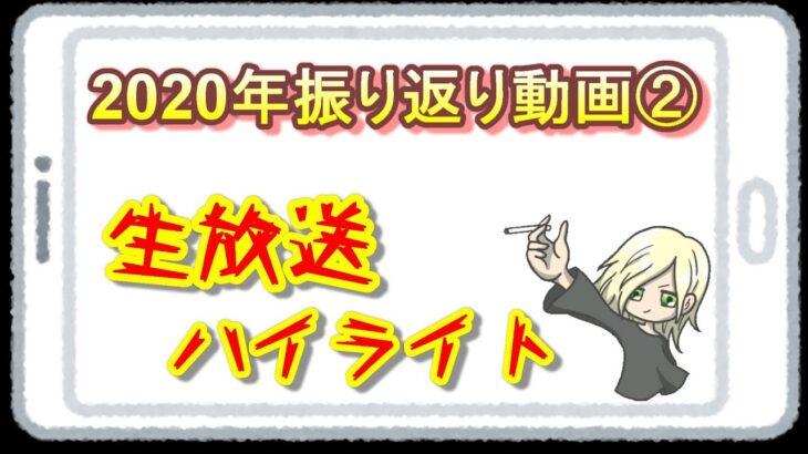 2020年振り返り②【生配信切り抜き】