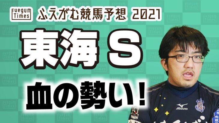 【競馬予想】 2020 東海S 血の勢い!