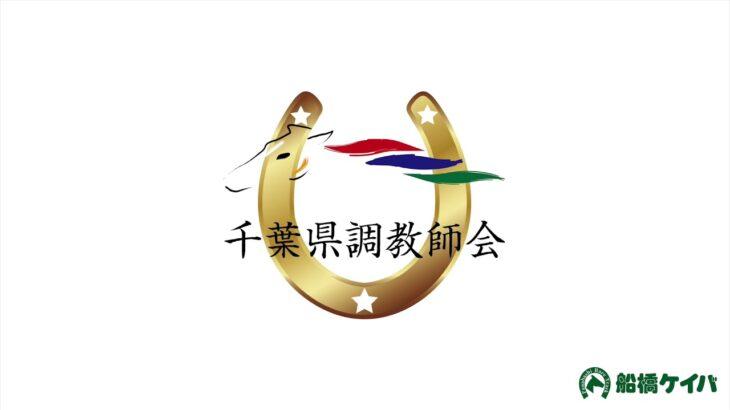 【船橋競馬】2020年1月15日 能力試験【ドローン】